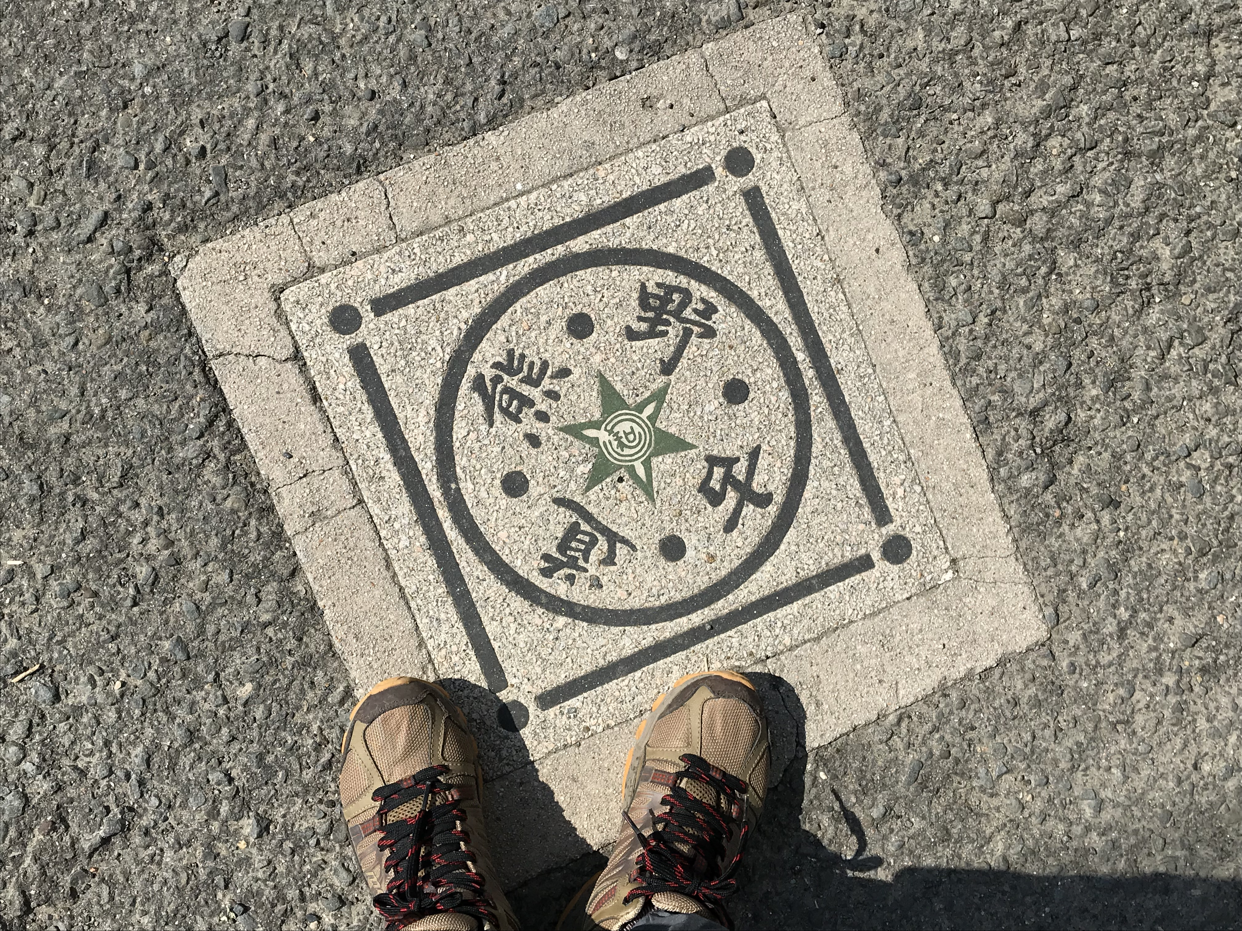 【へたこいた!】熊野古道でやってはいけないこと