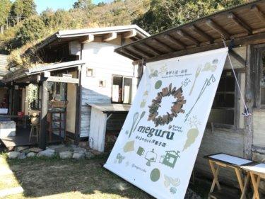 【meguru.山の上の小さな洋菓子店】高原のグルメ|熊野古道 中辺路