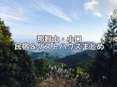 【大雲・小雲取越え】民宿・ゲストハウスまとめ