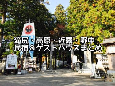 【滝尻~本宮】民宿・ゲストハウスまとめ