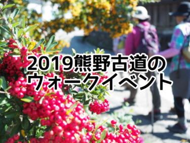 2019熊野古道のイベントカレンダー
