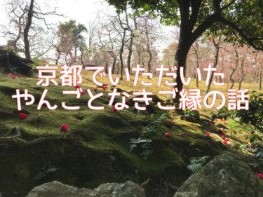 宮司さんに会える!熊野参詣のカナメ「城南宮」へ馳せ参じよ