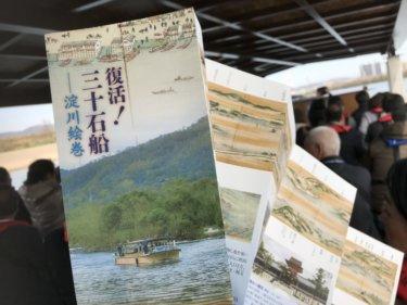 淀川の熊野古道!新三十石船「弁天」の試乗会に潜入