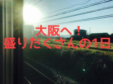 大阪へ!ラジオ出演やカヤック、新たな仲間を探して
