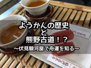 羊羹の歴史と熊野古道?!~伏見駿河屋で舟運を知る~