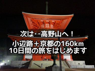次は…高野山へ!小辺路+京都の160km10日間の旅をはじめます