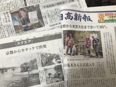 【メディア情報】平成最後の熊野詣での報道まとめ