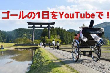 【YouTube】ゴールの1日を動画で!