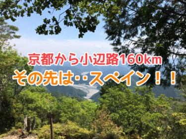 京都から小辺路160km  その先は‥スペイン!!
