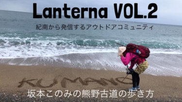 【おしらせ】7/26(金) 坂本このみの熊野古道の歩き方|in STOCK OUTDOOR
