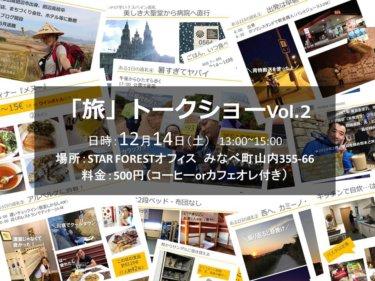 【おしらせ】~スペイン巡礼旅の話~ 12/14(土) 旅トークショーVol.2| in Star Forest